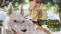 Princess Mononoke, 幽靈公主 - 宮崎駿動畫 - 久石讓 (鋼琴教學) Synthesia