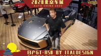 2020北京车展 日产GT-R50 by Italdesign战斗气息超强