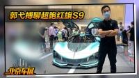 红旗造了台1.9秒破百的超跑!北京车展直击红旗S9