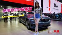 北京车展:硬刚合资A级家轿 实拍吉利星瑞