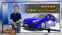 外观比亚洲龙霸气 氢燃料更环保 车展体验丰田Mirai
