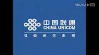 中国联通2004年广告