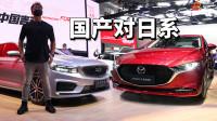 【2020北京车展】国产对日系 吉利星瑞 VS 马自达昂克赛拉