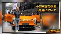满身黑科技 北京车展直击高合HiPhi X 四座版