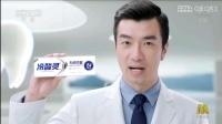 冷酸灵专研抗敏牙膏广告 变脸篇 15秒