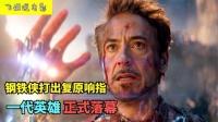 漫威:钢铁侠选择了牺牲,成功打响了双指,让灭霸大军灰飞烟灭