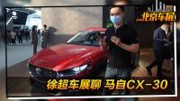 颜值在线 同级最佳操控 马自达CX-30北京车展实拍