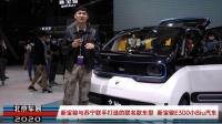 新宝骏与苏宁联手打造联名款车型  新宝骏E300小Biu汽车