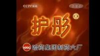 护彤2007广告(7秒)