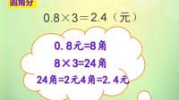 小学数学五年级上册小数乘整数