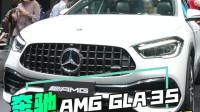 暴力小年轻 奔驰AMG GLA35亮相