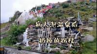据说西藏可以治百病的温泉,采访泡温泉的藏族人,听听他怎么说