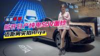 北京车展:掀开日产纯电SUV的面纱 近距离实拍Ariya