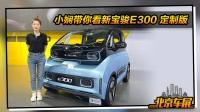 可爱呆萌的代步新宠 北京车展实拍新宝骏E300 定制版