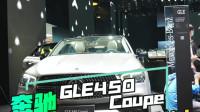 很难低调的优雅绅士 奔驰GLE450 Coupe
