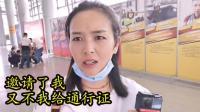 受邀参加重庆摩博会,因为疏忽被拒绝进场,妹子气的眼里泪汪汪的