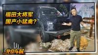 国产小猛禽 仅售12.98万起 北京车展实拍福田大将军