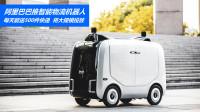阿里巴巴推智能物流机器人,每天能送500件快递,将大规模投放