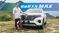 《夏东评车》荣威RX5 MAX:突破科技,启迪传统