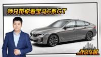 58.39万起售 新增48V轻混 北京车展实拍宝马6系GT