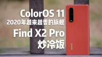 「花生説」喜提ColorOS 11,逐渐真香老旗舰【OPPO Find X2 Pro炒冷饭使用报告】