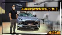 4.0T V8发动机 北京车展静态体验阿斯顿马丁DBX