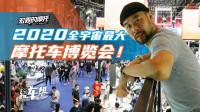 《宏義的摩托》2020全宇宙最大摩托车博览会!