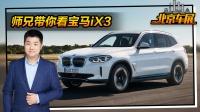 售价47万起 宝马首款纯电SUV 北京车展直击宝马iX3