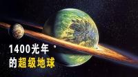 科学家新发现,1400光年外的超级地球,可能存在智慧生命!