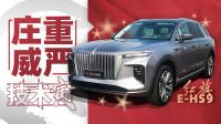 电动SUV预售70万 红旗能撑起中国品牌天花板吗?|技术寅