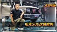 原厂重度越野改装 外观更霸气 北京车展直击坦克300改装版