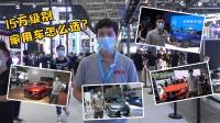 高尔夫8、思域、昂克赛拉、卡罗拉 15万家轿北京车展对对碰