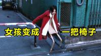 日本女孩突感身体不适,竟变成了一把椅子,被路人大叔捡回了家!