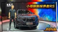 16.99万起售 霸气黑化外观 北京车展实拍新探界者RS