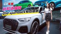 北京车展:溜背出没请注意 奥迪Q5L Sportback
