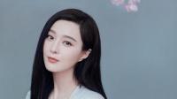 网传范冰冰为复出蹭车展 粉丝团晒邀请函辟谣