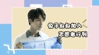 剧集:涂梓韒滞留武汉  加入医院志愿者行列