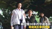 被禁30年的华语电影,女人被贩卖后,价格仅每斤12元