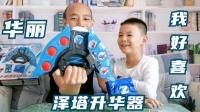 孩子期盼好几个月的泽塔升华器终于买上了,看把他开心的