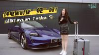 """初晓敏:纯电的保时捷还""""纯""""吗?试驾Taycan Turbo S"""