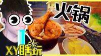 【XY瞎玩】一个人吃火锅