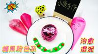 小鹿手作:神秘糖果粉色系混泥,草莓加抱抱奶,混出了马卡龙粉?