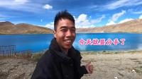自驾游西藏,一个月的感情不得不分手了,把最重要的装备送了出去
