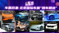 """车展合集:北京国际车展""""踢车精选"""""""