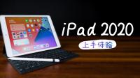 iPad 2020 体验——这或许应该成为你的第一台iPad