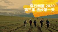 天蓝骑行记《穿行新疆2020》03 两位小姐姐同行,喀拉峻徒步第一天 | 单车骑行纪录片