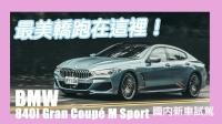 【汽车視界】2020 宝马 BMW 840i M-Sport Gran Coupé 试驾