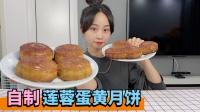 """中秋节快乐!妹子自制""""莲蓉蛋黄月饼"""",第一次就成功了!"""