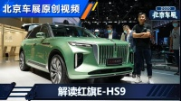 品牌旗舰SUV 解读红旗E-HS9