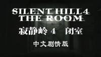 【小握解说】亨利回归302室《寂静岭4闭室》中文剧情版(1)